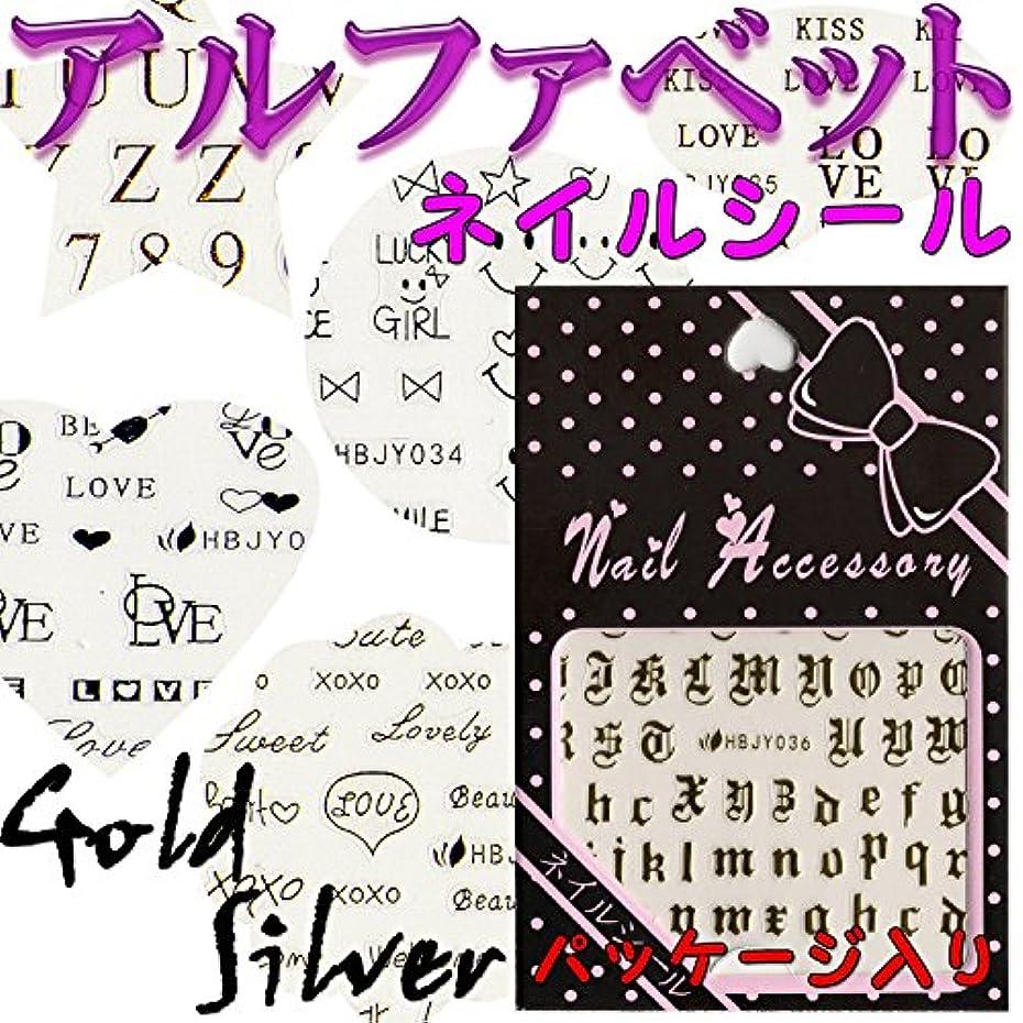 明確にリベラル一般的なアルファベット 文字ネイルシール ゴールド/シルバー 選べる24種(シルバー12種セット)