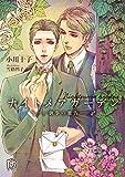 ナイトメアガーデン -執事の蜜告- (ローズキー文庫)