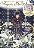 Angelic Pretty 2014 Spring/Summer (e-MOOK 宝島社ブランドムック)