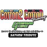 コットン ガーディアンフォース サターントリビュート - PS4