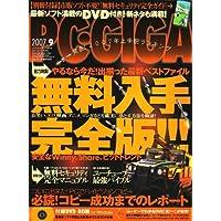 PC・GIGA (ピーシーギガ) 2007年 09月号 [雑誌]
