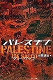パレスチナ / ジョー サッコ のシリーズ情報を見る