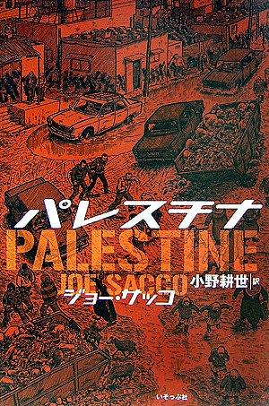 パレスチナ / ジョー・サッコ