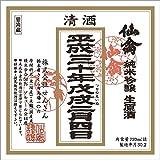 仙禽 せんきん 立春朝しぼり純米吟醸生原酒 720ml