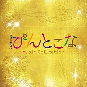 TBS系木曜ドラマ9「ぴんとこな」MusicCollection