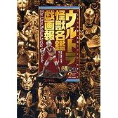 ウルトラ怪獣名鑑戯画報・インターネット限定版 (名鑑シリーズ)