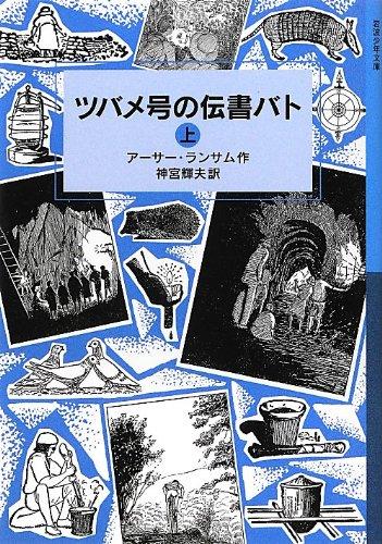 ツバメ号の伝書バト(上) (岩波少年文庫 ランサム・サーガ)の詳細を見る