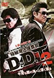 極秘潜入捜査官 D.D.T.2 [DVD]