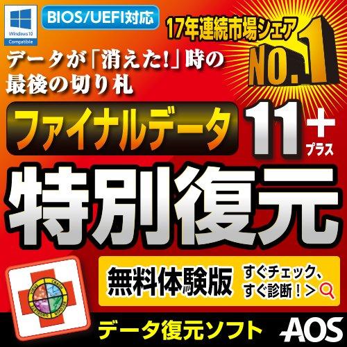 【体験版】ファイナルデータ11plus 特別復元版 ダウンロ...