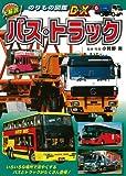 バス・トラック (大解説!のりもの図鑑DX)