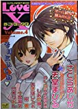 Love X 4 (カルト・コミックス)