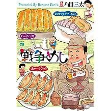 戦争めし (ヤングチャンピオン・コミックス)