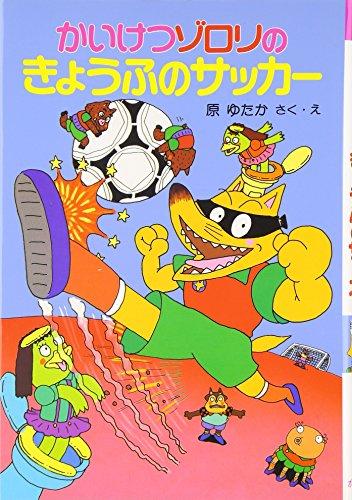 かいけつゾロリのきょうふのサッカー (14) (かいけつゾロリシリーズ ポプラ社の新・小さな童話)(9784591030950)