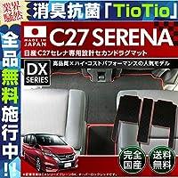 c27 セレナ ガソリン車用 セカンドラグマット DXマット 日産 純正 TYPE 分割型、スクエアグレー