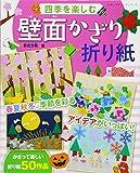 四季を楽しむ壁面かざり折り紙 (レディブティックシリーズno.4448)