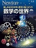 数学の世界 増補第2版 (ニュートンムック)