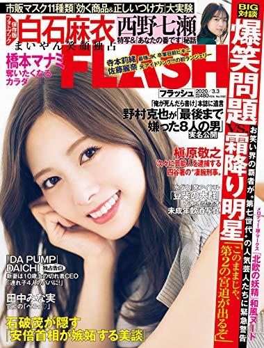 [雑誌] FLASH フラッシュ 2020年03月03日号