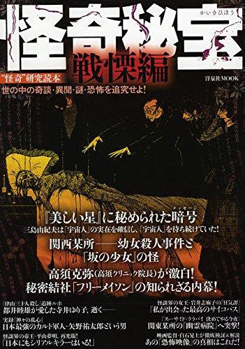 怪奇秘宝戦慄編 (洋泉社MOOK)