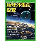 地球外生命探査 (別冊日経サイエンス)