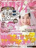 ゼクシィ静岡 2014年 7月号 [雑誌] 画像