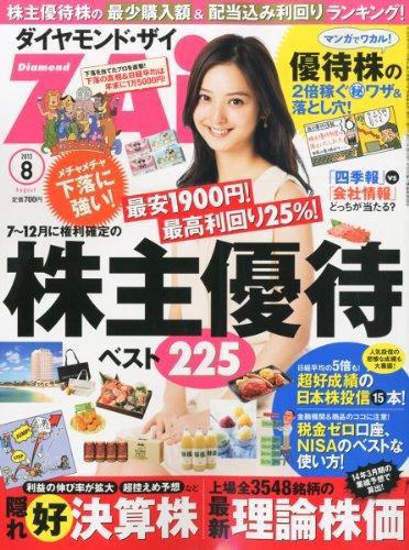 ダイヤモンド ZAi (ザイ) 2013年 08月号 [雑誌]の詳細を見る
