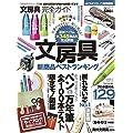 【完全ガイドシリーズ126】 文房具完全ガイド (100%ムックシリーズ)