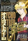 サイコメトラーEIJI サイレント・ボマー (プラチナコミックス)