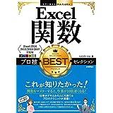 今すぐ使えるかんたんEx Excel 関数 プロ技 BEST セレクション [Excel 2016/2013/2010/2007対応版]