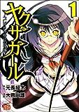 ヤクザガール 1—ブレイド仕掛けの花嫁 (チャンピオンREDコミックス)