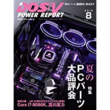 DOS/V POWER REPORT (ドスブイパワーレポート)  2018年8月号[雑誌]