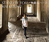 STAND BY YOU/無敵なハート【初回限定盤B】
