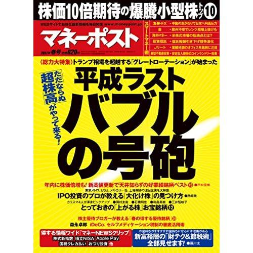 週刊ポスト 増刊 マネーポスト 2017年 春号 [雑誌]