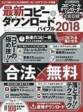 最新コピー&ダウンロードバイブル2018 (100%ムックシリーズ)