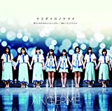 愛さえあればなんにもいらない/ナミダイロノケツイ/魔女っ子メグちゃん(初回生産限定盤B)(DVD付)