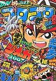 月刊 コロコロコミック 2010年 11月号 [雑誌]