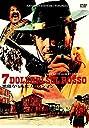 地獄から来たプロガンマン アンソニー ステファン マカロニウエスタン ANSK-62087 DVD