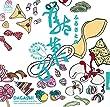 ふるさとの駄菓子 石橋幸作が愛した味とかたち (LIXIL BOOKLET)