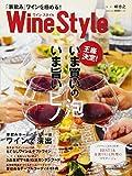 ワインスタイル 「家飲み」ワインを極める! (日経ムック)