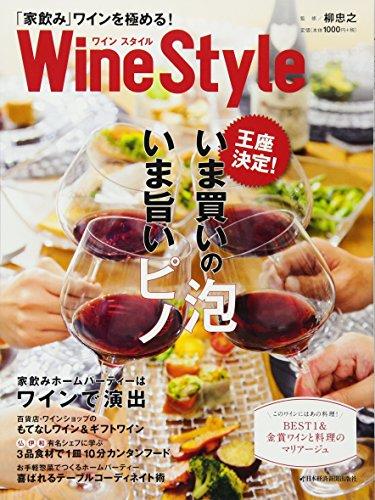 ワインスタイル 「家飲み」ワインを極める! (日経ムック)...