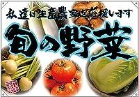 ドロップ旗 旬の野菜 青フチ(写真) No.68829 (受注生産)