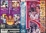 学校の怪談R [VHS]()