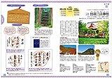 御朱印でめぐる 全国の神社---開運さんぽ (地球の歩き方御朱印シリーズ) 画像