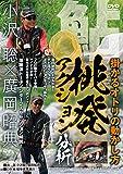 鮎 挑発アクション分析 (DVD)