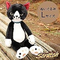 スクラッチ ぬいぐるみ(L) 猫 高さ38cm ソックス