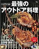 最強のアウトドア料理 (TJMOOK)