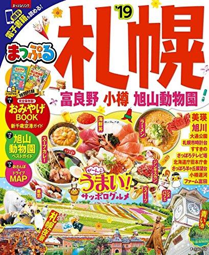 まっぷる 札幌 富良野・小樽・旭山動物園'19 (マップルマガジン 北海道 2)