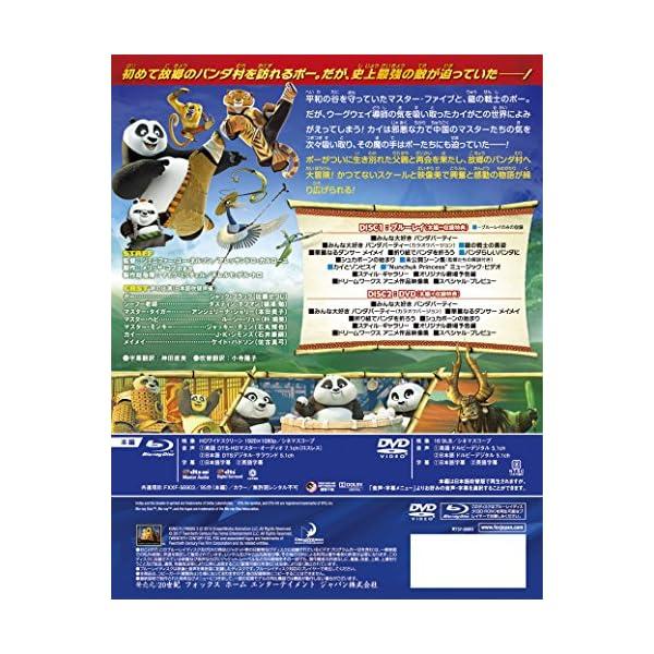 カンフー・パンダ3 2枚組ブルーレイ&DVD(...の紹介画像2
