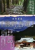 とっておきの聖地巡礼世界遺産「熊野古道」歩いて楽しむ南紀の旅