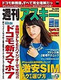 週刊アスキー 2014年 10/21-28合併号<週刊アスキー> [雑誌]