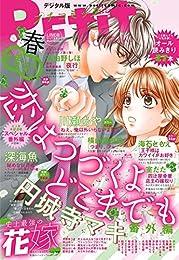 Petit Comic増刊 2018年春号 [雑誌] (プチコミック)